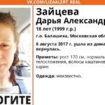 «Лиза Алерт» помогает в поисках жительницы Балашихи, пропавшей в августе